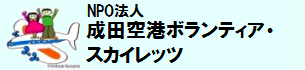 NPO法人成田空港ボランティア・スカイレッツ